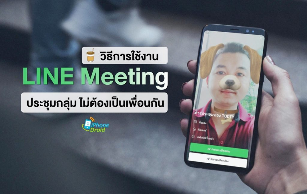 LINE VDO Call and LINE Meeting Boost LINE's Popularity