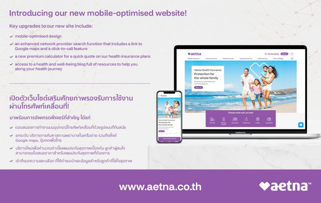 Aetna Thailand Launches Their New Mobile-Friendly Website